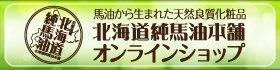 北海道純馬油本舗オンラインショップ