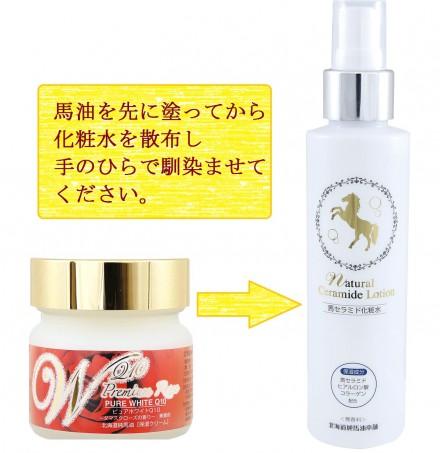 馬油→化粧水