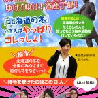 20180105-dosanko_01