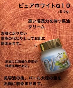 Q10ベルが (1)