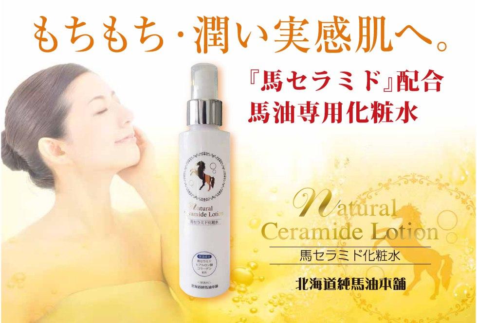 馬セラミド配合 馬油専用化粧水