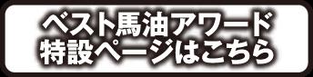 北海道純馬油