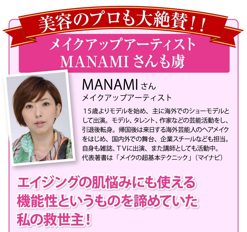 MANAMIさん紹介文1