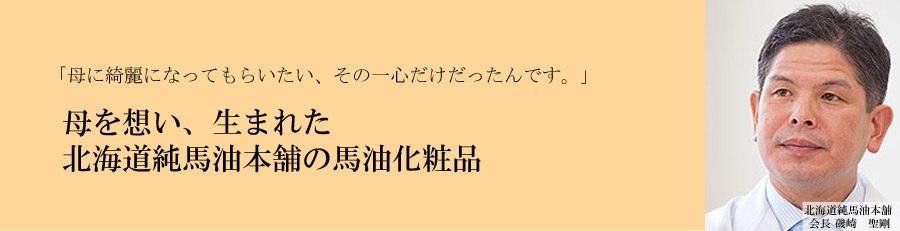 「母に綺麗になってもらいたい、その一心だけだったんです。」母を想い、生まれた北海道純馬油本舗の馬油化粧品 北海道純馬油本舗 会長 磯崎 聖剛