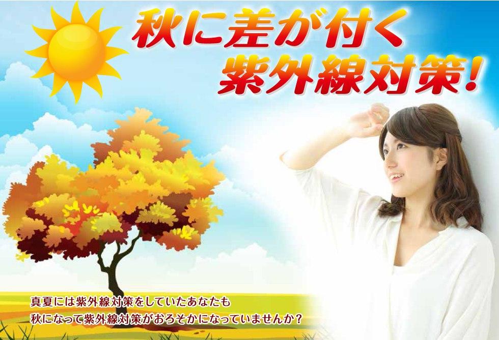 秋に差が付く紫外線対策!