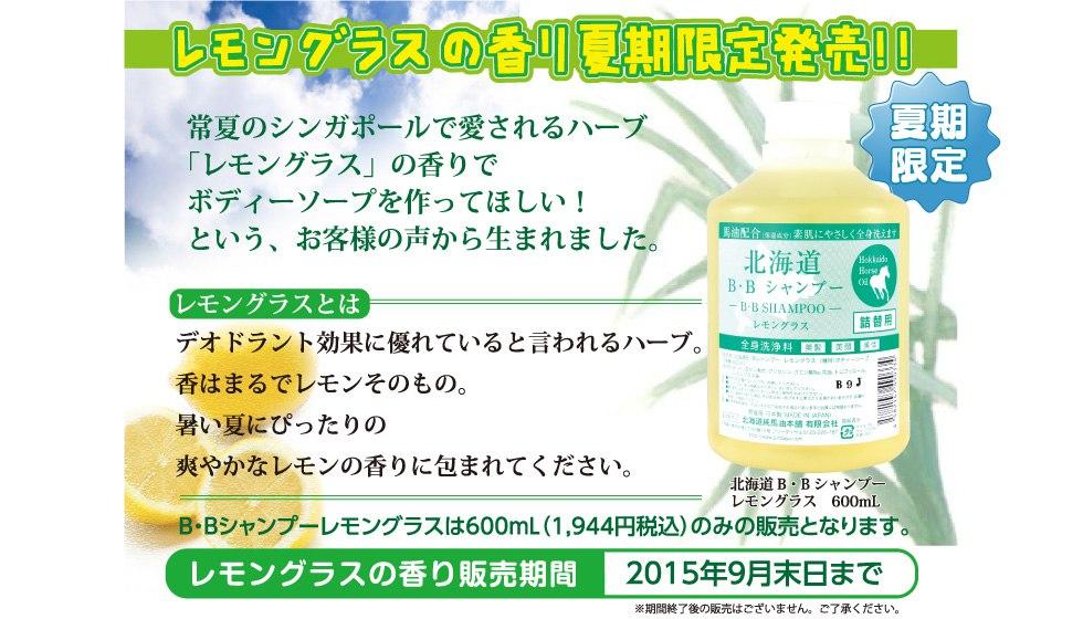 レモングラスの香り夏期限定発売!!