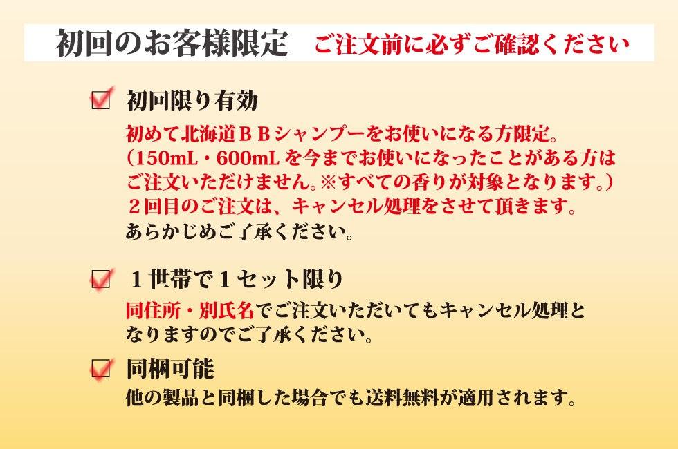 北海道BBシャンプー 初回のお客様限定