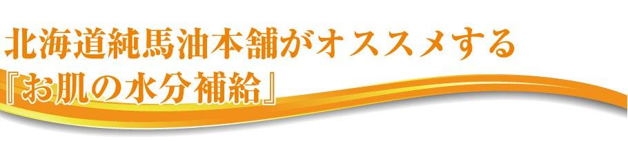 北海道純馬油本舗がオススメする「お肌の水分補給」
