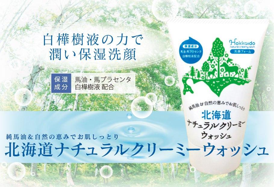 白樺樹液の力で潤い保湿洗顔 北海道ナチュラルクリーミーウォッシュ