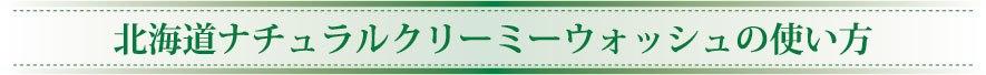北海道クリーミーウォッシュの使い方 簡単3step