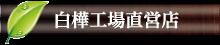 直営店「北海道純馬油本舗 白樺工場直営店」