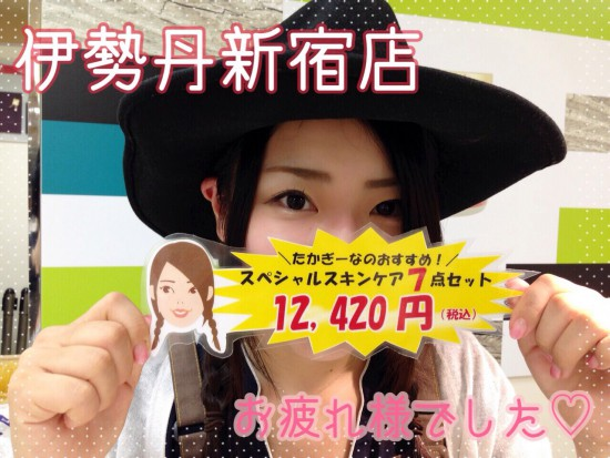 高木さん伊勢丹新宿2